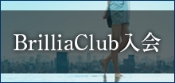 Brillia Club 入会